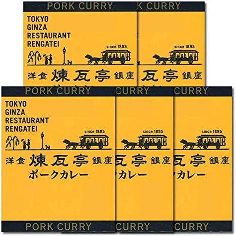 洋食煉瓦亭銀座 ポークカレー 5食まとめ買いセット