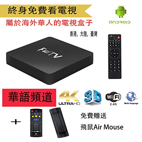 FunTV2 2019 Newest TV Box Cantonese Chinese TV Box Hong Kong Mainland Taiwan Japanese Asian TV Box Vietnam HD Channels with Free WiFi Keyboard 無區域限制,半年無理由退貨