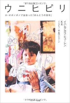 「ウニヒピリ 図 イラスト」の画像検索結果