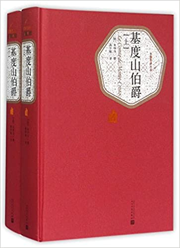 基度山伯爵(全2册)