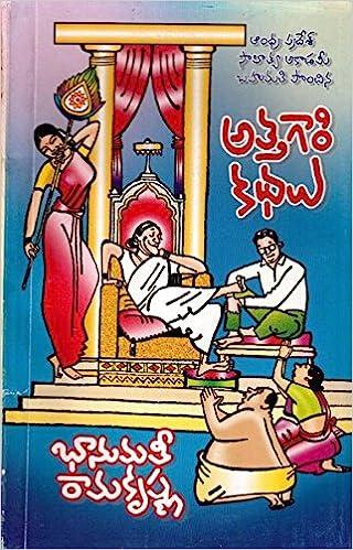 Buy Attagari kathalu Book Online at Low Prices in India | Attagari ...