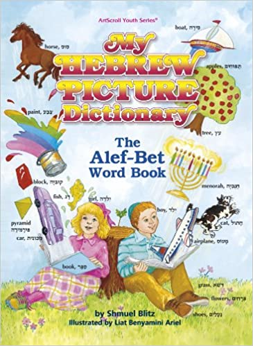 Image result for The Aleph-Bet Word Book: A Pictorial Hebrew-English Dictionary for Children