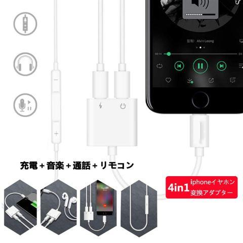 threewww iPhone イヤホン変換ケーブル THW0051 機能一覧