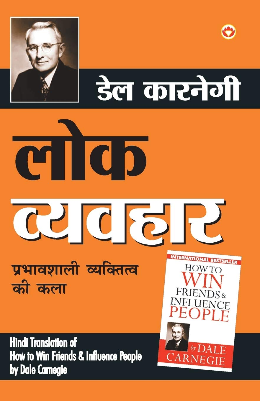 motivational Book by Dale Carnegie