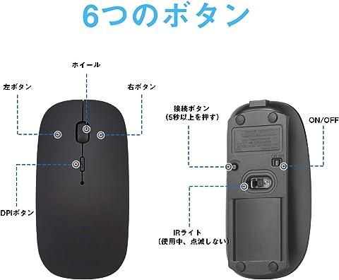 【令和最新版 肌触り良い】 マウス Bluetooth ワイヤレスマウス 無線マウス USB充電式 USBレシーバーなし 静音 薄型 3DPIモード高精度 ボタンを調整可能 コンパクト 持ち運び便利 (ブラック)