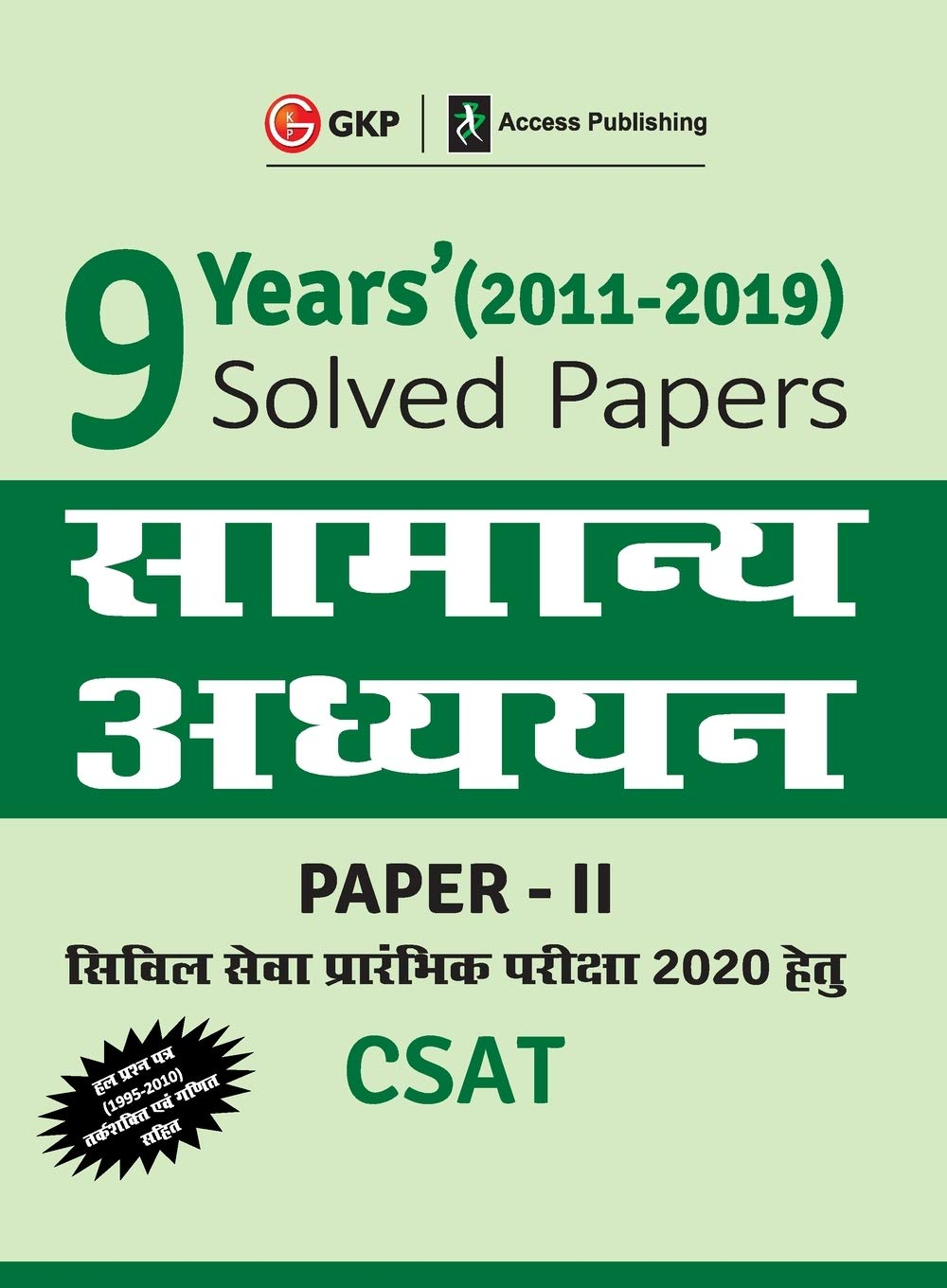9 Years Solved Papers 2011-2019 General Studies Paper II CSAT for Civil Services Preliminary Examination 2020 (Hindi)