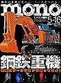 モノ・マガジン2019年5-16号