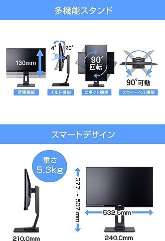 iiyama XUB2390HS-B5 画面の回転機能 チルト調節 高さ調節