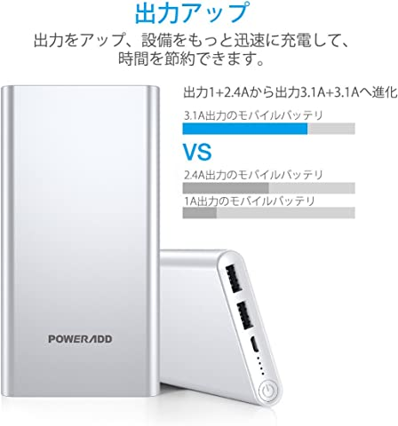 Poweradd Pilot 2GS 10000mAh モバイルバッテリー 合計3.4A出力 (3.1A+3.1A) PSE認証済 iPhone/iPad/Android各種対応 緊急用 防災グッズ(シルバー)