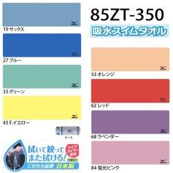 Mizuno(ミズノ)背中も拭きやすい 横長セームタオル85ZT-350