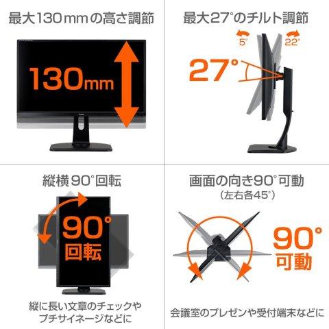 iiyama XB2783HSU-B3 昇降スタンド ピボット機能 スウィーベル機能