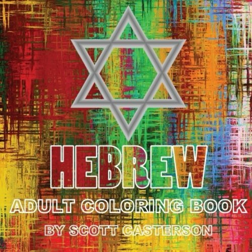 Hebrew: Adult Coloring Book