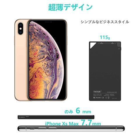 TNTOR 超薄モバイルバッテリー 5000mAh iPhoneとのサイズ比較