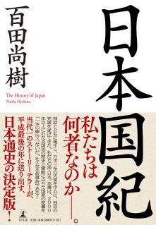 「日本国紀  八幡」の画像検索結果