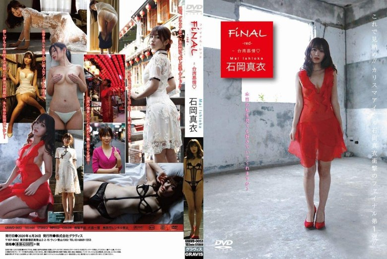 石岡真衣 FiNAL -red- ファイナル・レッド ~台湾慕情 GRAVD-0053A [DVD] 石岡真衣 (出演) 形式: DVD