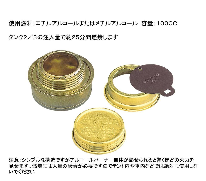 trangia(トランギア) アルコールバーナー2
