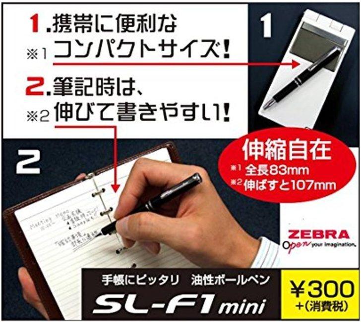 Amazon | ゼブラ 油性ボールペン SL-F1mini BA55-BK 黒 | 油性ボールペン | 文房具・オフィス用品
