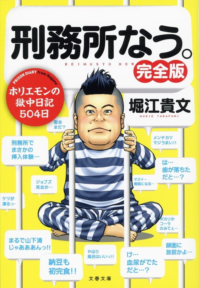 刑務所なう。 完全版 (文春文庫) | 堀江 貴文 |本 | 通販 | Amazon
