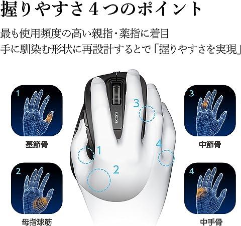 エレコム マウス ワイヤレス (レシーバー付属) Mサイズ 5ボタン (戻る・進むボタン搭載) BlueLED 握りの極み ブラック M-XGM10DBBK