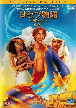 ヨセフ物語~夢の力~ [DVD]