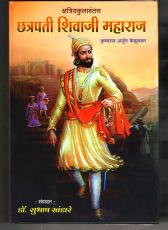 Image result for Shivaji Maharaj