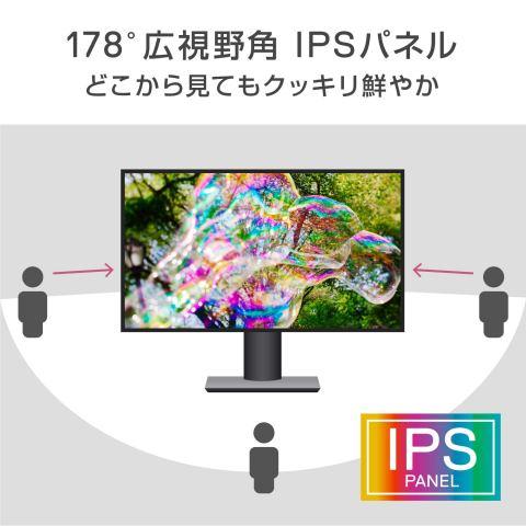 Dell SE2719H 広視野角 IPSパネル
