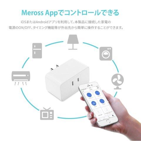 Meross Wifiスマートプラグ 家電をコントロールしているイメージ