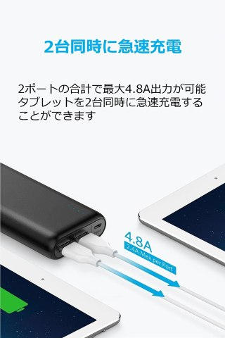 Anker PowerCore 20100 2台に充電中 合計4.8A