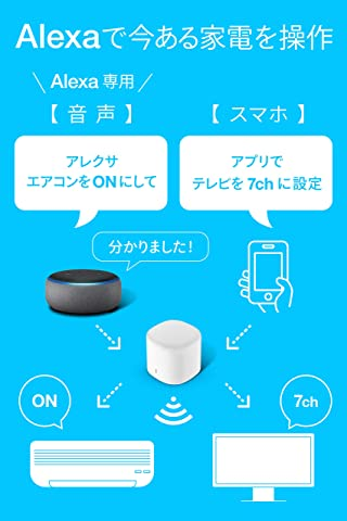 【Amazon.co.jp 限定】シンプルスマートリモコン EZCON (いまある家電をスマホで操作 Alexa対応)