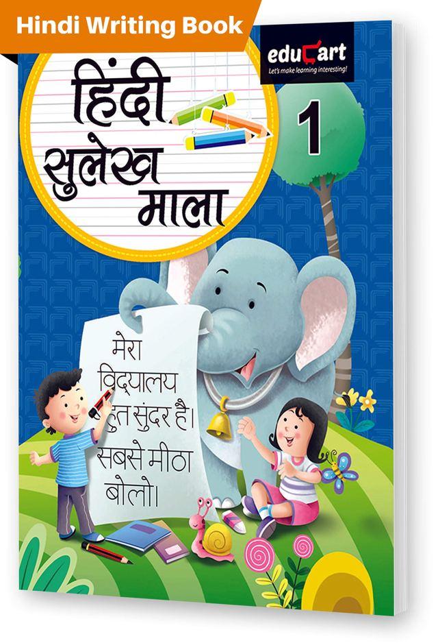 Hindi Sulekh Mala Writing Book For Class 14 (Classic Series