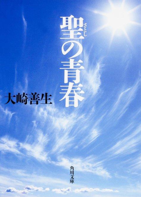 大崎 善生 の 聖の青春 (角川文庫)