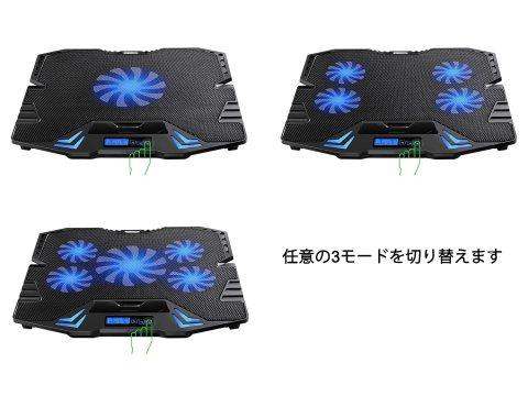 TopMate ゲーミングノートPC冷却パッド 3モードで切替