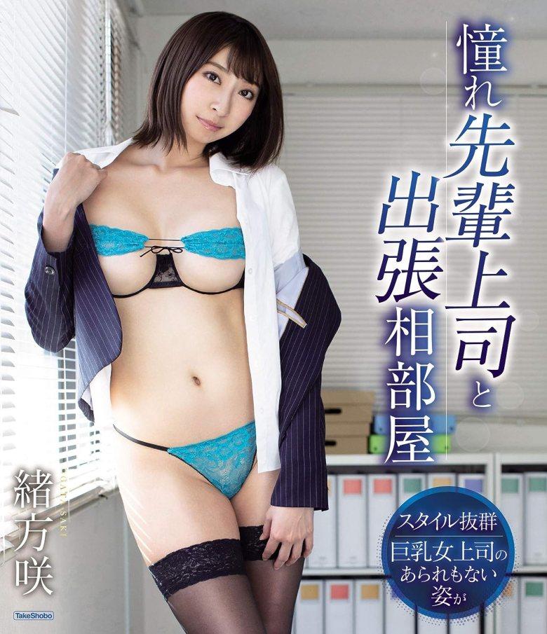 緒方咲 憧れ先輩上司と出張相部屋 [Blu-ray] 緒方咲 (出演) 形式: Blu-ray