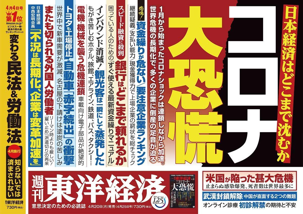 週刊東洋経済 2020年4/25号 [雑誌](コロナ大恐慌 日本経済はどこまで ...