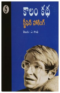 Buy Kaalam Katha (Telugu) Book Online at Low Prices in India ...