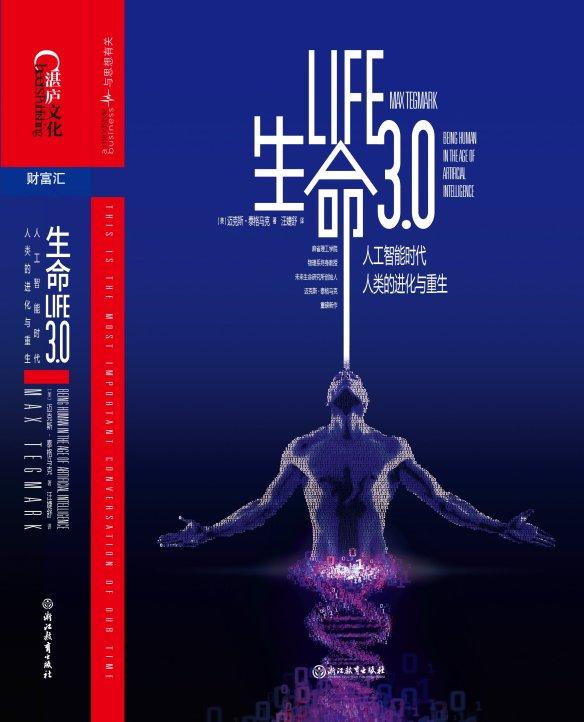 生命3.0:人工智能时代,人类的进化与重生 Book Cover