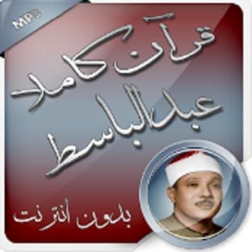 Amazoncom القرآن الكريم كاملا بصوت عبد الباسط عبد الصمد