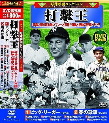 野球映画 コレクション 打撃王 DVD10枚組 ACC-181