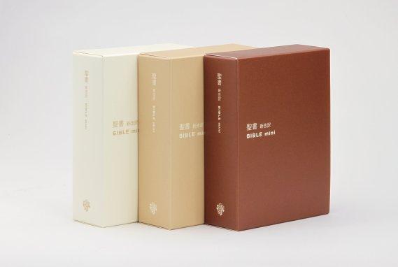 聖書 新改訳 バイブルmini ブラウン B-40bn | 新日本聖書刊行会 |本 | 通販 | Amazon
