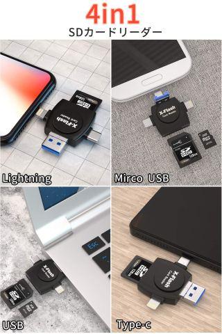 SDカードリーダー iPhone携帯カードリーダー 【4in1 Lightning/TYPE-C/USB-A/Micro-USB】 TFカード兼用 OTG機能 高速データ転送 iPhone Android PC対応 メモリーカードリーダー 容量不足 メモリ解消 データ移行 ファイル管理 カメラ用SDカード ビデオ 写真 音楽など データ保存対応 (4 in 1)
