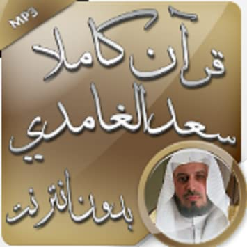 Amazoncom القرآن الكريم كاملا بصوت سعد الغامدي بدون انترنت