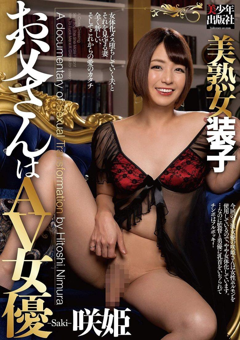 美熟女装子 咲姫 お父さんはAV女優 美少年出版社