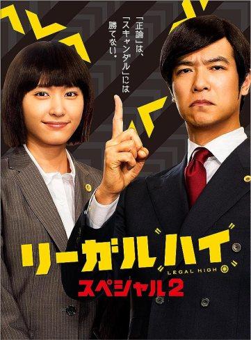 Amazon | 【Amazon.co.jp限定】リーガルハイ・スペシャル2 DVD ...