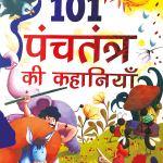 101 Panchatantra ki Kahaniyan for Children: Colourful Illustrated Stories