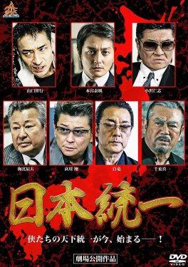 Amazon | 日本統一 [DVD] | 映画