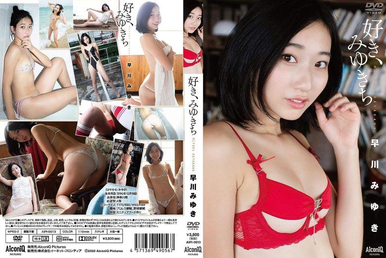 早川みゆき/好き、みゆきち [DVD] 早川みゆき (出演) 形式: DVD