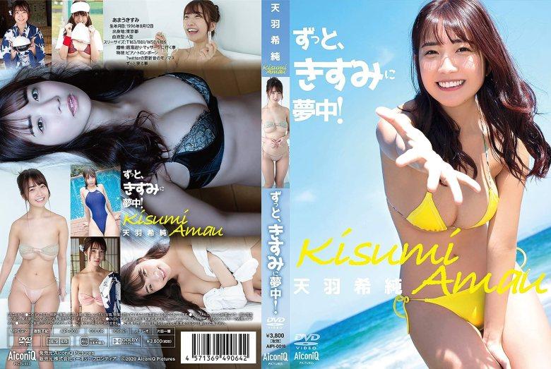 天羽希純/ずっと、きすみに夢中! [DVD] 天羽希純 (出演) 形式: DVD