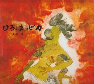 「ピカ 広島」の画像検索結果