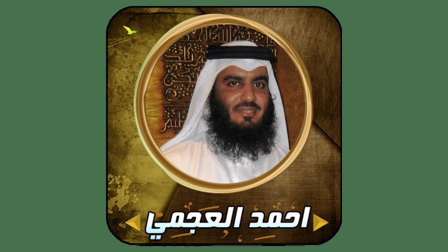 Amazoncom احمد العجمي قرأن كاملا بدون انترنت Appstore