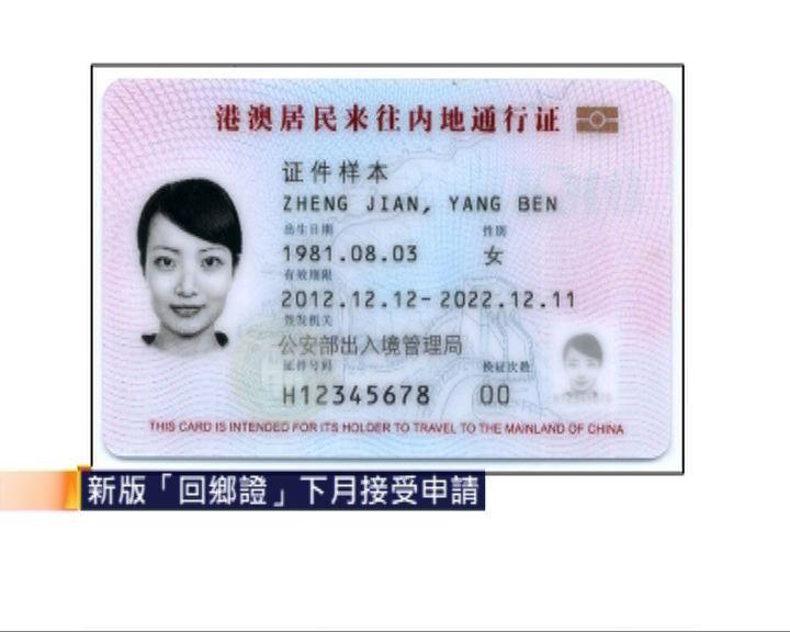 新版「回鄉證」下月接受申請 - Now 新聞
